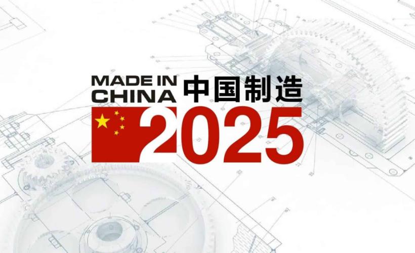 made-in-china-2025-supchina-explainer